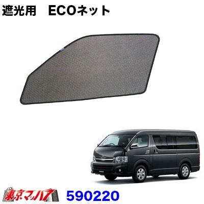ECOネット 虫除け/遮光用 トヨタ ハイエース200...