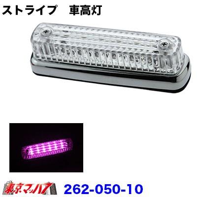 ストライプ LED6車高灯 クリアレンズ/LEDピンク ...