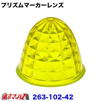 プリズムマーカーレンズ【プラスチック】【蛍光イ...