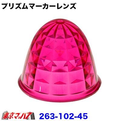 プリズムマーカーレンズ【プラスチック】【ピンク...