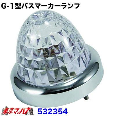 G-1型バスマーカーランプ メッキリング付 クリア...