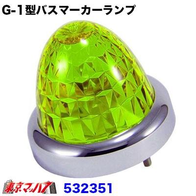 G-1型バスマーカーランプ メッキリング付 蛍光イ...