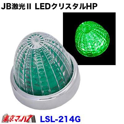 【JB激光2】 LEDクリスタルハイパワーマーカー グ...