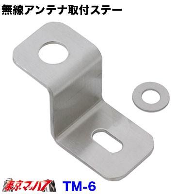 無線アンテナ取付ステー Z字 TM-6 ステンレス ...