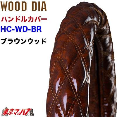 ハンドルカバーWキルト【2L】 ウッドダイヤ ブラ...