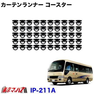 カーテンランナー50個入り 日野リエッセ/トヨタコ...