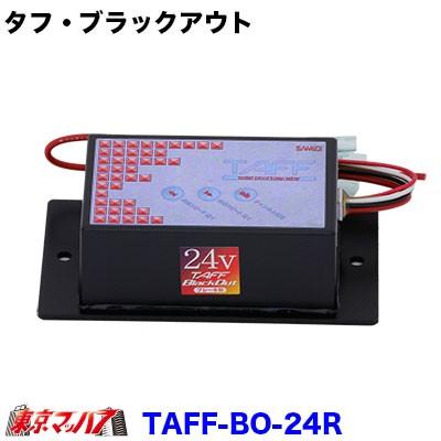 ブレーキランプコントロールユニット 【TAFF ...