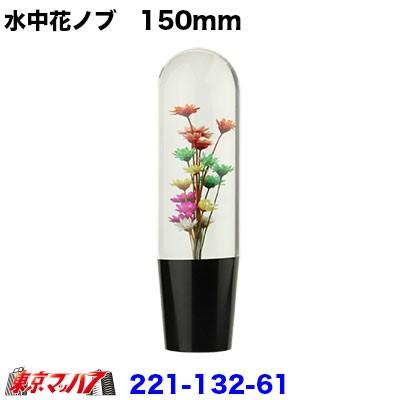水中花シフトノブ 150mm