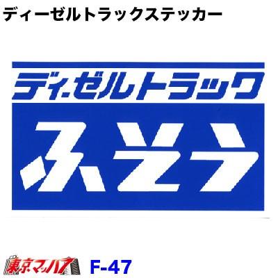【F-47】ふそう ディーゼルトラック ステッカー