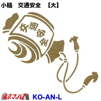 カッティングステッカー【大】 小槌 交通安全