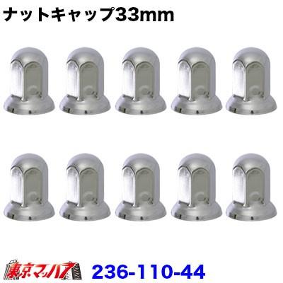 ナットキャップ丸型 ロングタイプ 33mm/高さ63mm ...