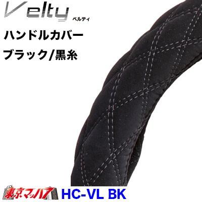 極太ハンドルカバー【2HS】 ベルティ ブラック ...
