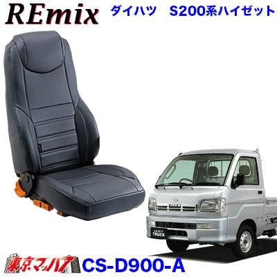 【軽トラ】New REmix シートカバー1台分  S200...
