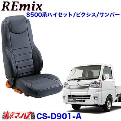 【軽トラ】New REmix シートカバー1台分  S500...
