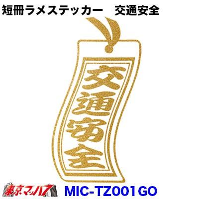短冊ラメステッカー【交通安全】ゴールド