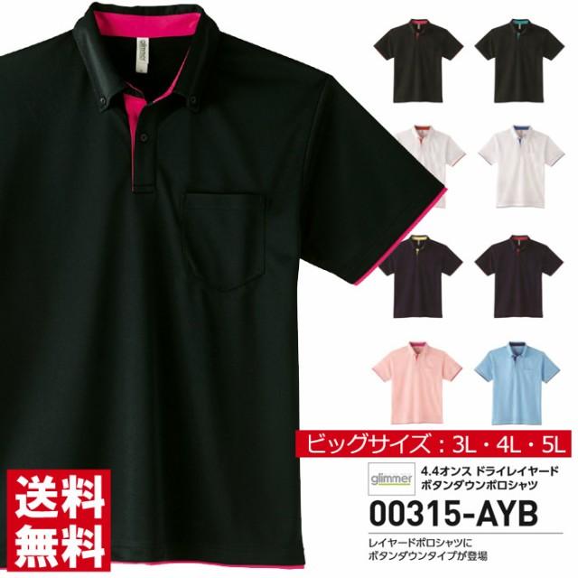 ポロシャツ 半袖 メンズ 大きいサイズ glimmer グ...