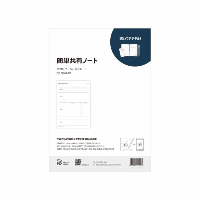 【公式ストア/正規品】Neo smartpen 簡単共有ノー...