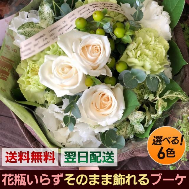 花瓶不要の花束 フェリーチェブーケ 水かえ不要 選べる6色 誕生日 プレゼント  フラワー ギフト 生花 退職祝い 定年 送別会 お祝い お誕