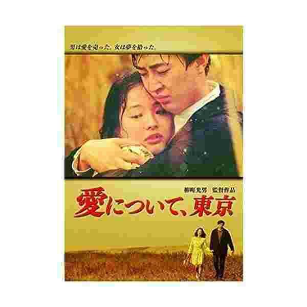愛について、東京 [DVD] 中古 良品