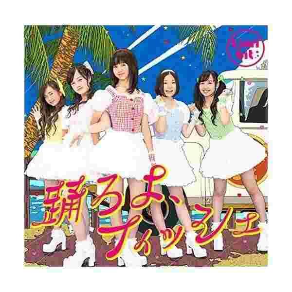 踊ろよ、フィッシュ(初回生産限定盤)(DVD付) 中古...