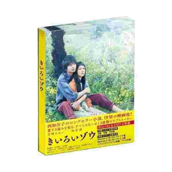 きいろいゾウ [Blu-ray] 中古 良品