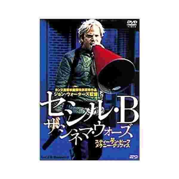 セシル・B ザ・シネマ・ウォーズ [DVD] 中古 良品...