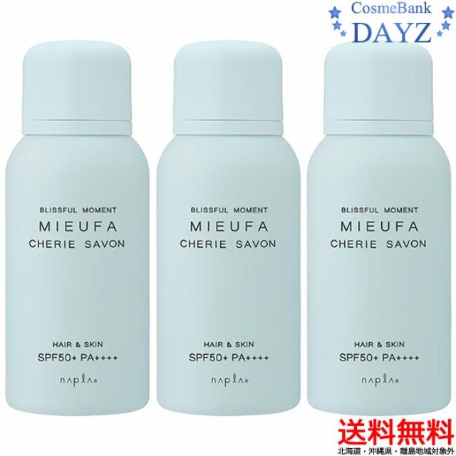 【送料無料】ナプラ ミーファ フレグランス UVス...
