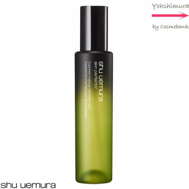 シュウ ウエムラ パーフェクター ミスト ヒノキの香り 150mL 【 shu uemura|化粧水 】|シュウウエムラ