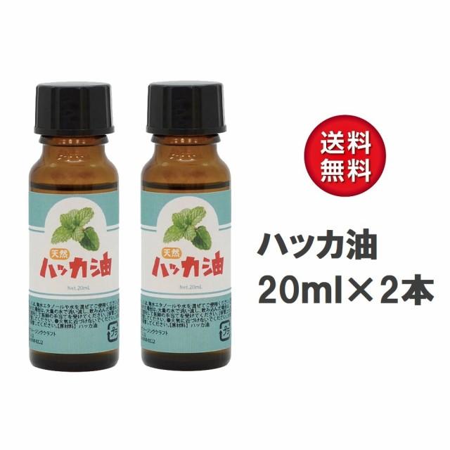 日本製 天然ハッカ油 (ハッカオイル) 精油 20ml×...