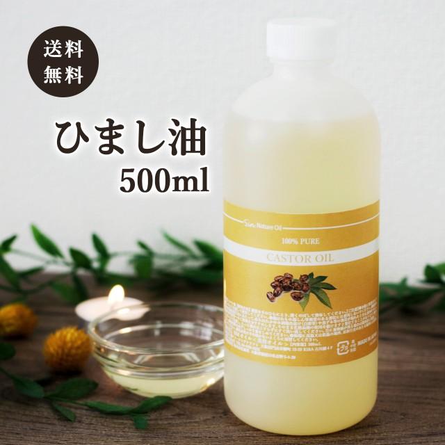 天然無添加 国内精製 ひまし油 500ml (ヒマシ油 ...
