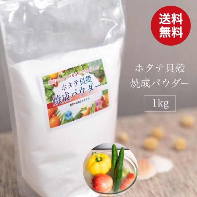 青森産 ホタテ貝殻焼成パウダー 1kg (1000g) 野菜...