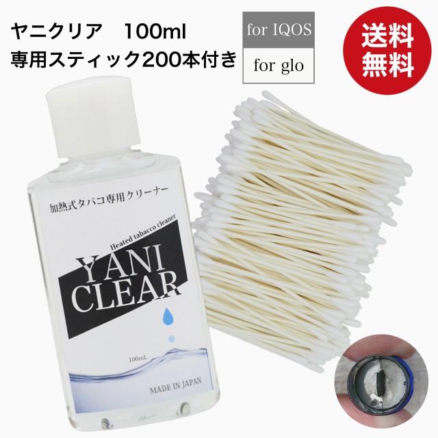 加熱式タバコ 専用 クリーナー ヤニクリア 100ml ...