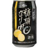 【送料無料】ベストテイスト 酎ハイ レモン  カロ...