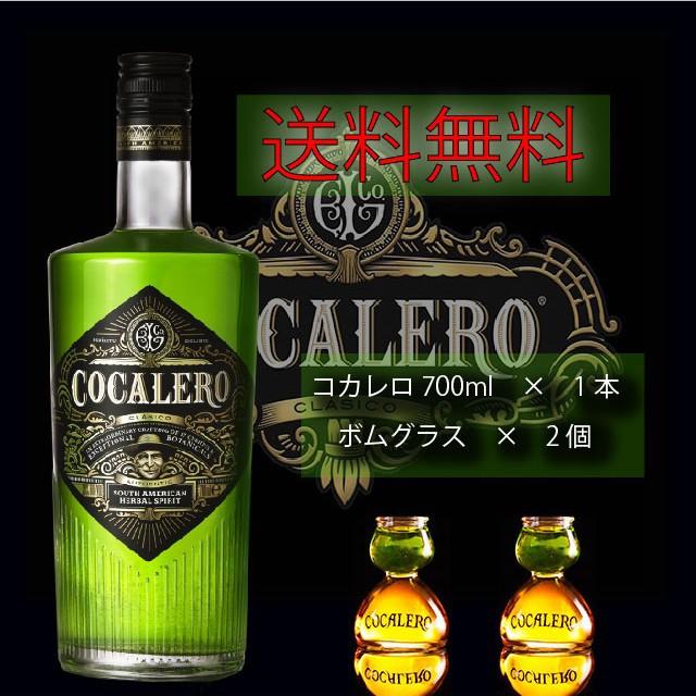 【送料無料】コカレロ ボムグラス2個セット COCA...