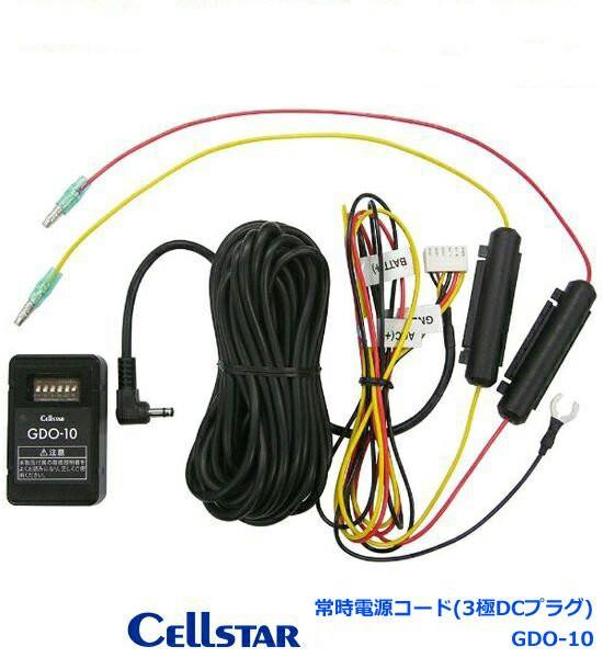 セルスター GDO-10 駐車監視機能対応常時電源コー...