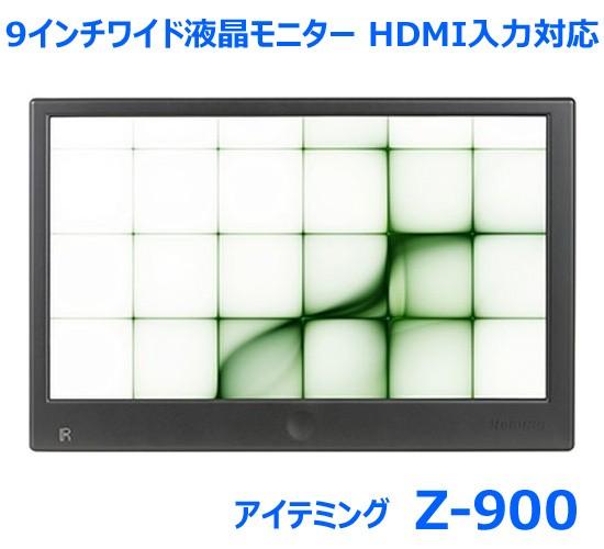 アイテミング Z-900 HDMI入力対応 9インチワイド...