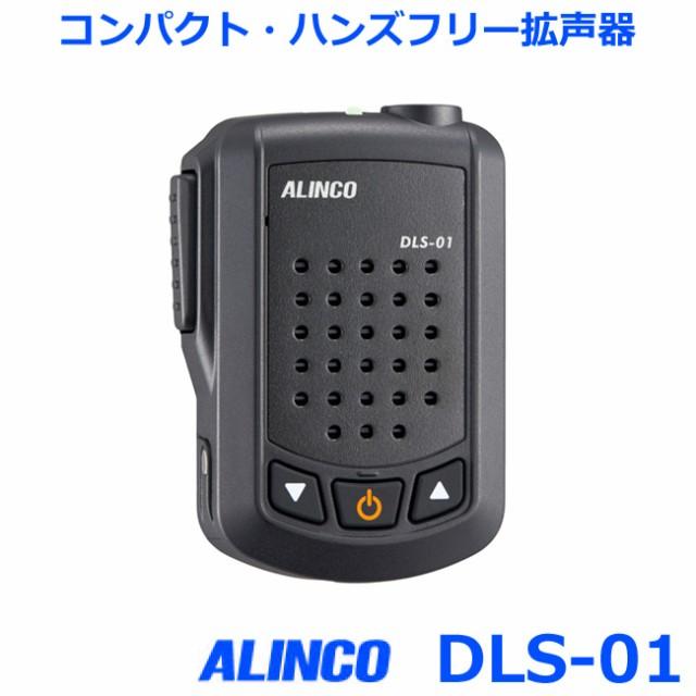 ALINCO アルインコ DLS-01 コンパクト ハンズフリ...
