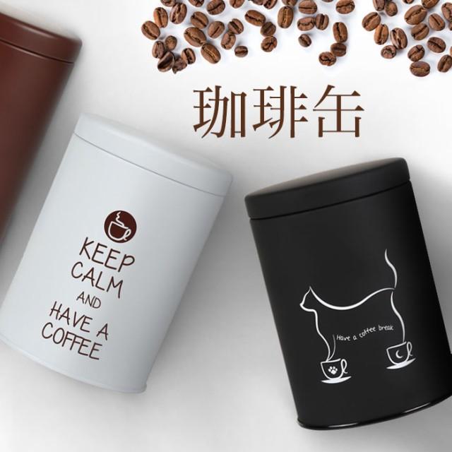 コーヒー缶 コーヒー豆 缶 保存 キャニスター コ...