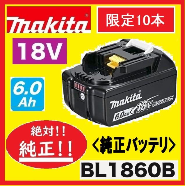 《限定数10本!》 マキタ BL1860B[6.0Ah]×1個 1...