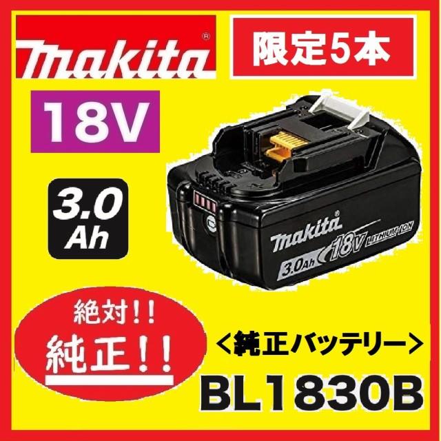 《限定5本 特別出品価格》マキタ BL1830B[3.0Ah]...