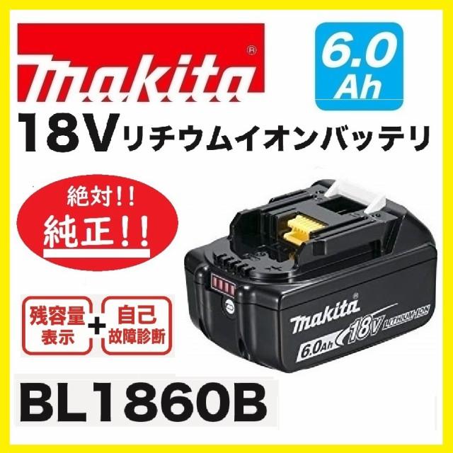 《在庫あります!》 マキタ BL1860B[6.0Ah]×1個...