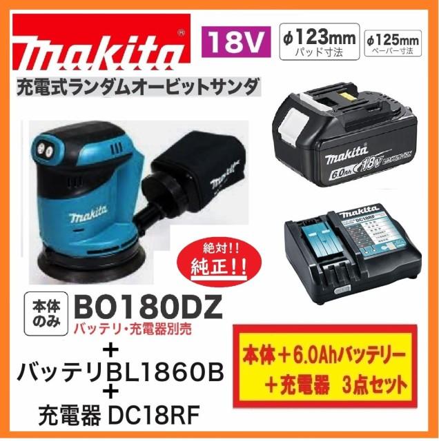 《6.0Ahバッテリー付》マキタ BO180DZ + BL1860B ...