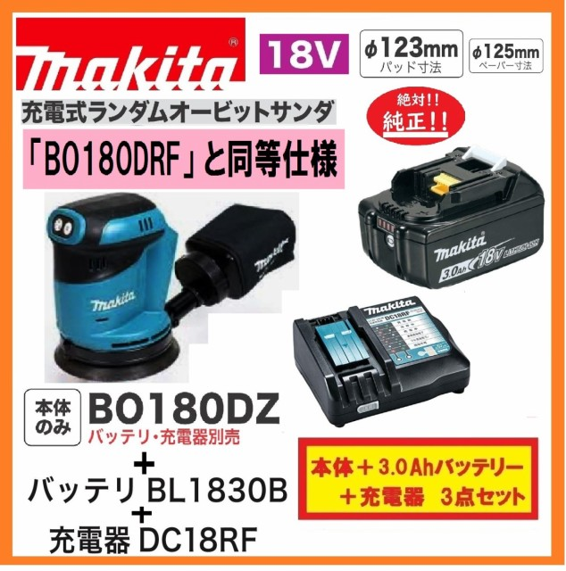 《在庫あります!》マキタ BO180DRF 同等仕様 BO1...
