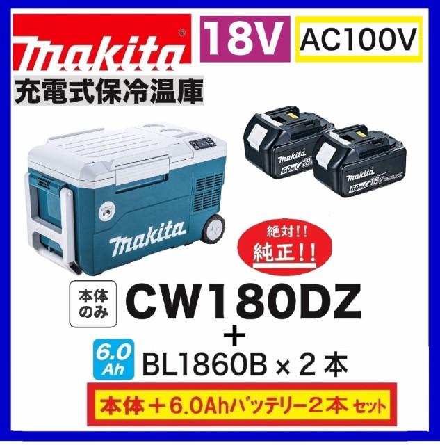 《在庫あります!》マキタ CW180DZ + BL1860B 2本...
