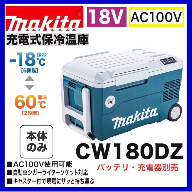 《在庫あります!》マキタ CW180DZ 18V充電式保冷...