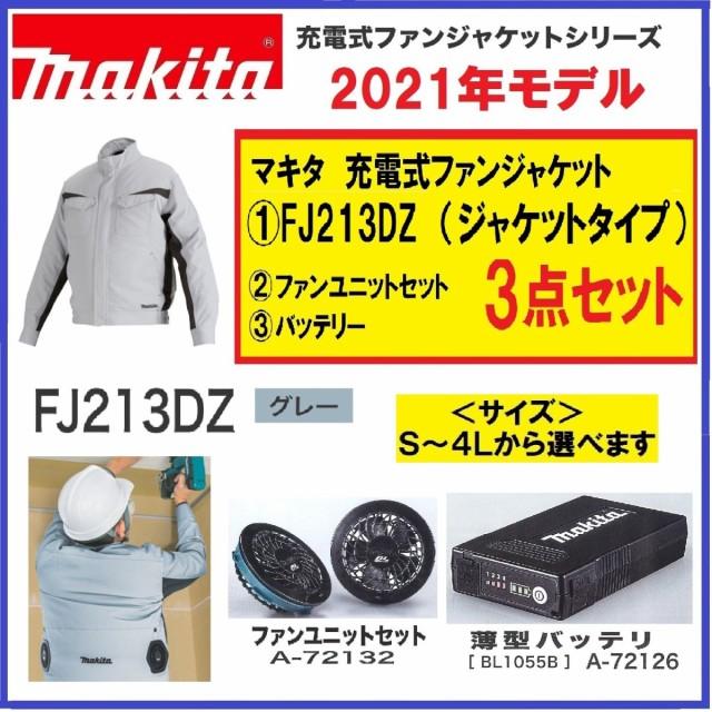 《在庫あります!》マキタ FJ213DZ +バッテリー+...