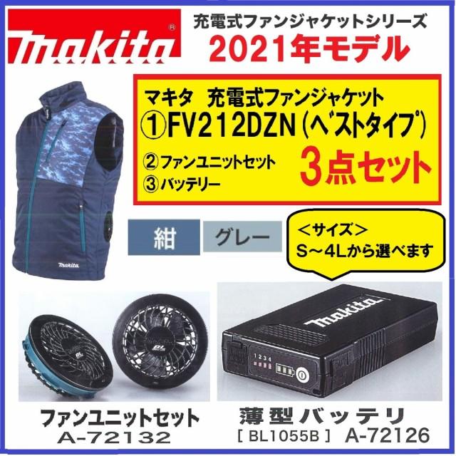 《在庫あります 2021年モデル》マキタ FV212DZN+...