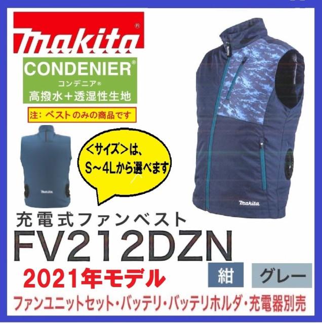 《在庫あります 2021年モデル》マキタ FV212DZN ...