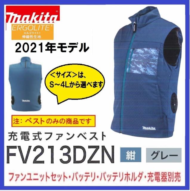 《在庫あります 2021年モデル》マキタ FV213DZN ...