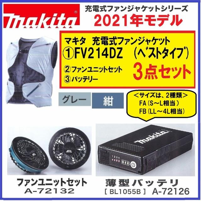 《在庫あります 2021年モデル》マキタ FV214DZ+バ...